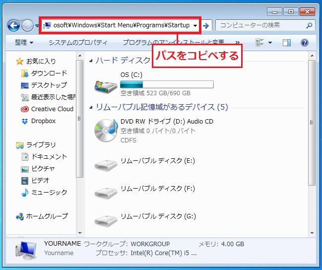 「C:\Users\「ユーザー名」\AppData\Roaming\Microsoft\Windows\Start Menu\Programs\Startup」のパスをコピペする。ユーザー名はご自身のユーザー名に変更してください。