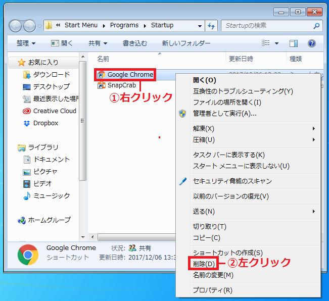 「①ショートカットアイコン」を右クリック→「②削除」を左クリック。