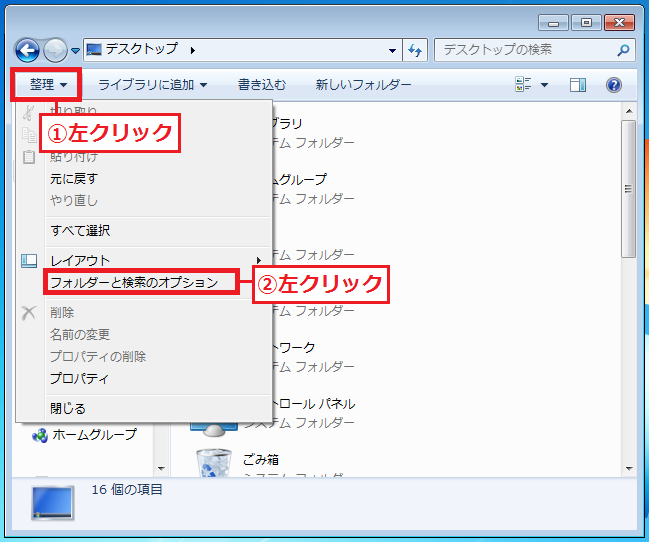 エクスプローラーを開いたら左上にある「①整理」を左クリック→「②フォルダーと検索のオプション」を左クリック。