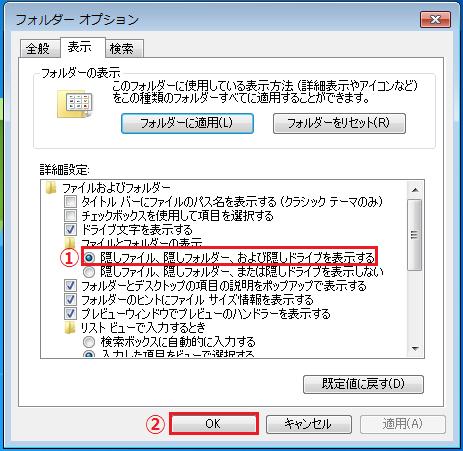 「①隠しファイル、隠しフォルダー、および隠しドライブを表示する」に左クリックでチェックを入れる'「②OK」ボタンを左クリック。