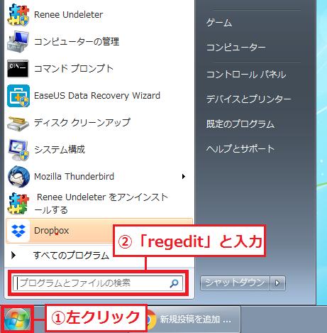 左下にある「①スタート」ボタンを左クリック→「②プログラムとファイルの検索」に「regedit」と文字を打ち込みます。
