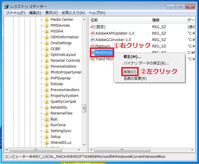 「①削除したいレジストリのデータ」を右クリック→「②削除」を左クリック。
