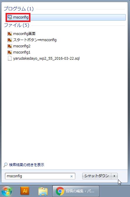 「msconfig」と入力した後に上に「msconfig」が表示されるので左クリック。