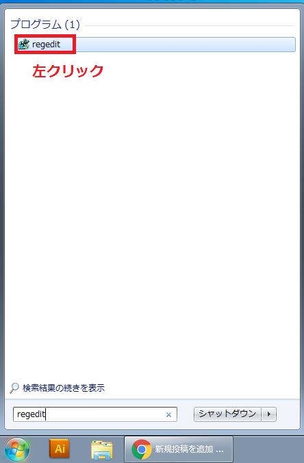 「regedit」と入力すると上に「regedit」のプログラムが表示されるので左クリック。