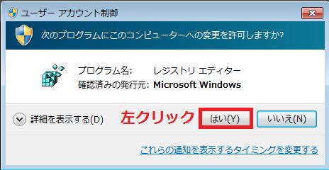 ユーザーアカウント制御の画面が表示されたら「はい」を左クリック。