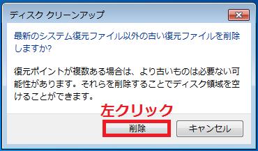 「最新のシステム復元ファイル以外の古い復元ファイルを削除しますか?」と表示されるので、「削除」ボタンを左クリック。