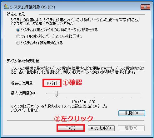 さきほどの画面に戻るので「①現在の使用量」が0バイトになっている事を確認して、「②OK」ボタンを左クリックで完了です。