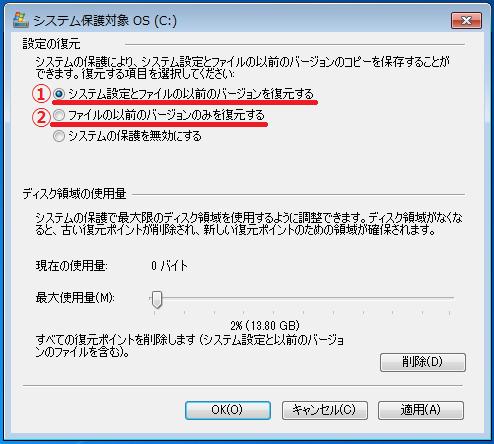 「①システム設定とファイルの以前のバージョンを復元する」と「②ファイルの以前のバージョンのみを復元する」の説明。