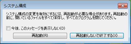 パソコンを再起動するには「再起動」、再起動せず画面を閉じる場合は「再起動しないで終了」を左クリックします。