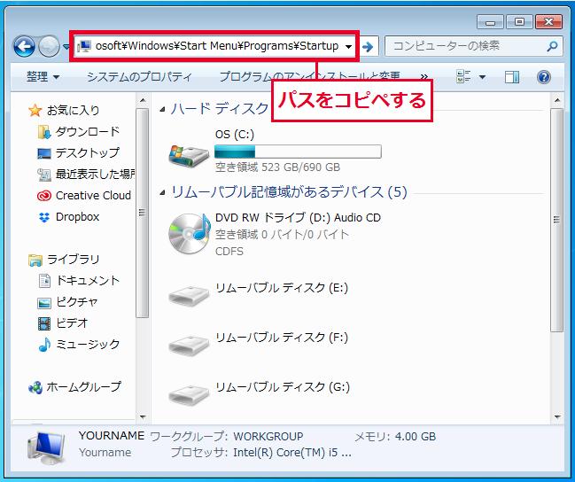 「C:\Users\「ユーザー名」\AppData\Roaming\Microsoft\Windows\Start Menu\Programs\Startup」のパスをコピペして「ユーザー名」だけ現在ログインしている以外のユーザー名に変更してください。