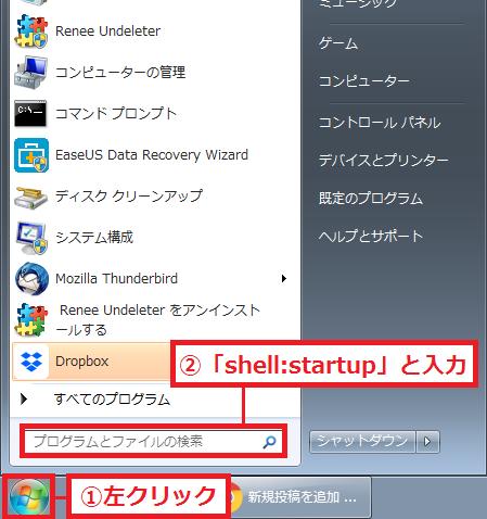 左下にある「①スタート」ボタンを左クリック→「②shell:startup」と入力。