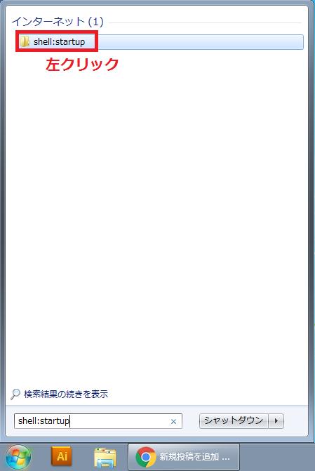 「shell:startup」と入力すると上に「shell:startup」のフォルダーが表示されるので左クリックします。