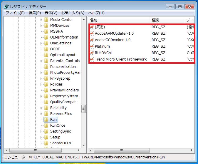 右の画面には「全ユーザーの毎回ログイン時に自動的に起動するアプリケーション」が表示されています。