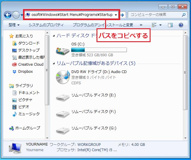 下記のパスをコピペします。ユーザー名のみご自身のユーザー名に変更します。 C:\Users\「ユーザー名」\AppData\Roaming\Microsoft\Windows\Start Menu\Programs\Startup