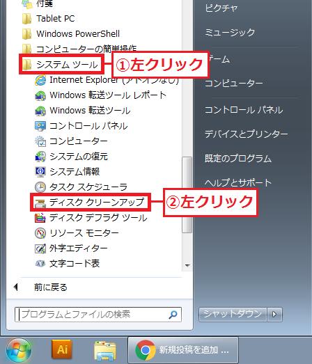 「アクセサリー」のフォルダーを左クリック後、「①システムツール」を左クリック'「②ディスククリーンアップ」を左クリック。