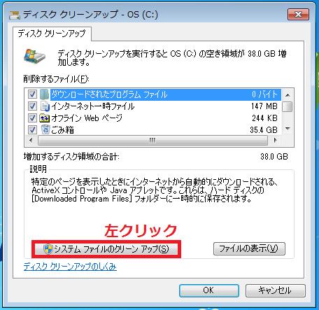「システムファイルのクリーンアップ」を左クリック。