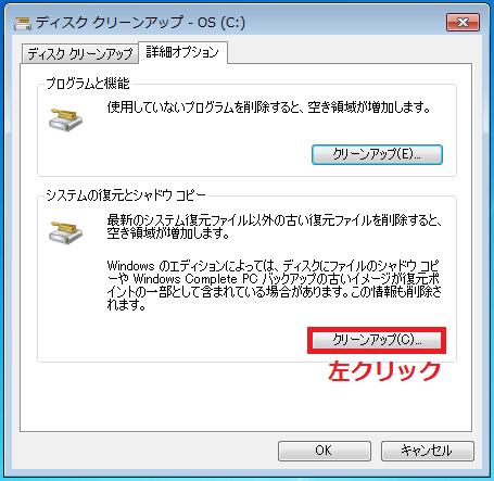 「システムの復元とシャドウコピー」にある「クリーンアップ」を左クリック。