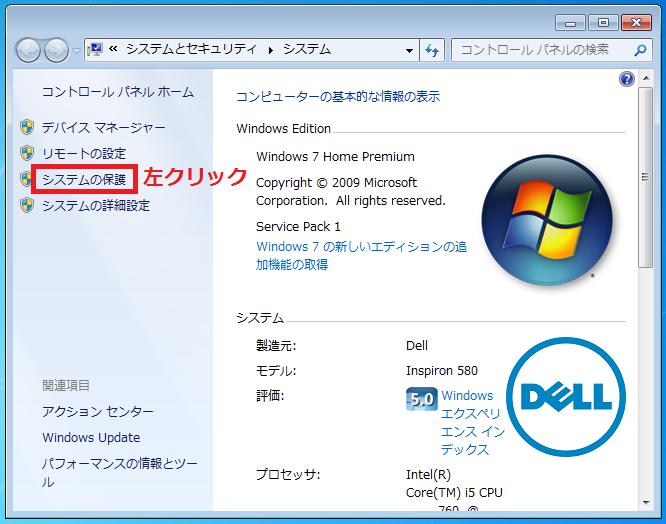 左の項目にある「システムの保護」を左クリック。
