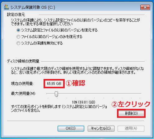 復元ポイントがどれほど使用されているのか確認したいのであれば、「①現在の使用量」を見ます。よければ「②削除」ボタンを左クリック。