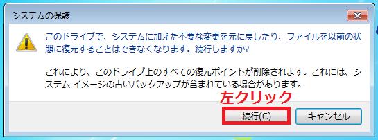 「このドライブで、システムに加えた不要な変更を元に戻したり、ファイルを以前の状態に復元する事が出来なくなります。続行しますか?」と表示されるので「続行」を左クリック。