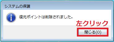 復元ポイントの削除が終わると「復元ポイントは削除されました」と表示されるので、「閉じる」ボタンを左クリック。