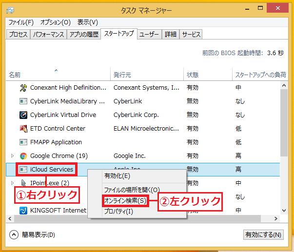 何のアプリケーションが解らない場合は、検索したい「①アプリケーション」を右クリック→「②オンライン検索」を左クリック。