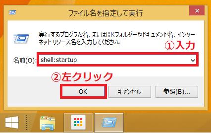 検索ボックスに①「shell:startup」と入力し「②OK」ボタンを左クリック。