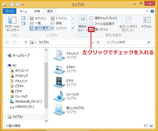 上の項目にある「隠しファイル」に左クリックでチェックを入れることにより「スタートアップ」のフォルダーを開くことが出来ます。