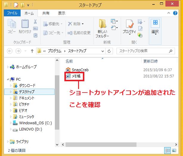 メモ帳のショートカットアイコンが追加されたことを確認します。