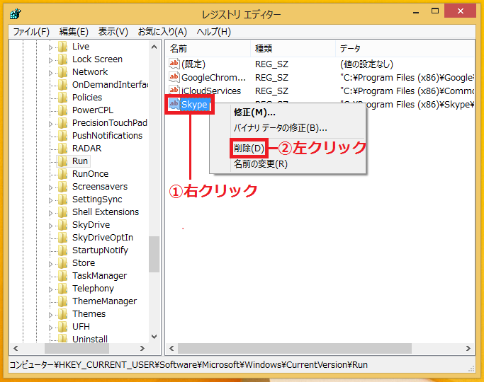 「①レジストリのデータ」を右クリック→「②削除」を左クリック。