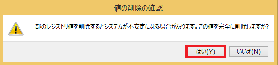 「一部のレジストリ値を削除するとシステムが不安定になる場合があります。この値を削除しますか?」と表示されるので「はい」を左クリック。