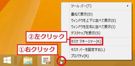 タスクマネージャーを開くには、「①タスクバーの何もないところ」で右クリック→「②タスクマネージャー」を左クリック。