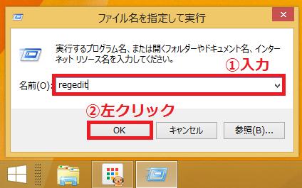 「①regedit」と入力'「②OK」ボタンを左クリック。