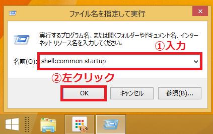 「1.現在ログインしているユーザー」と「2.全ユーザー共通」に関しては以下の「①赤い文字」を入力'「②OK」ボタンを左クリック。