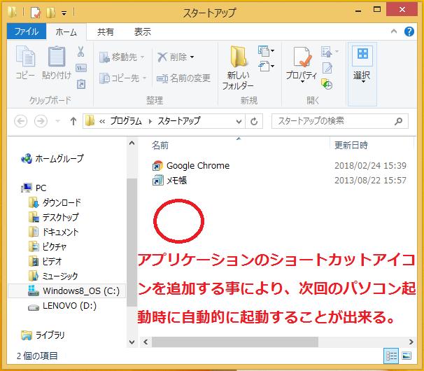 指定したユーザーのスタートアップのフォルダーが開きます。このスタートアップのフォルダーにアプリケーションのショートカットアイコンを追加する事で、次回のパソコン起動時に自動的に起動する事が出来ます。