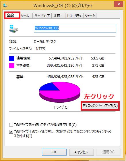 上のタブが「全般」になっていることを確認し「ディスククリーンアップ」を左クリック。