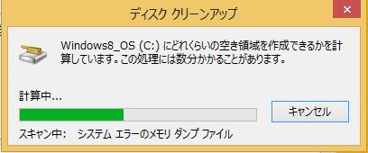 ディスククリーンアップの計算が始まるので待ちます。