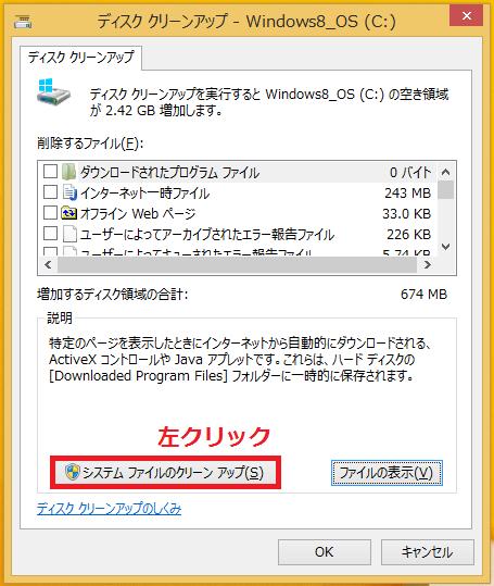 読み込みが終わったら「システムファイルのクリーンアップ」を左クリック。