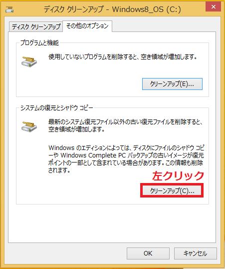 「システムの復元とシャドウコピー」の項目にある「クリーンアップ」を左クリック。