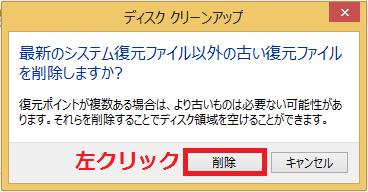 「最新のシステム復元ファイル以外の古い復元ファイルを削除しますか?」と表示されるので、「削除」を左クリック