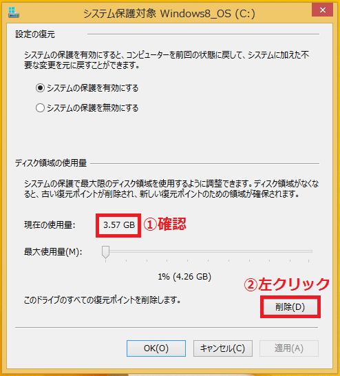現在、復元ポイントがどのくらい使用されてるのか確認したいのであれば「①現在の使用量」を確認します。よければ「②削除」ボタンを左クリック。