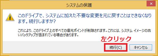 「このドライブで、システムに加えた不要な変更を元に戻す事ができなくなります。続行しますか?」と表示されるので「続行」を左クリック。