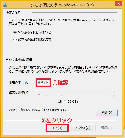 現在の使用量が「①0バイト」になっていることを確認し、最後に「②OK」ボタンを左クリックで完了です。