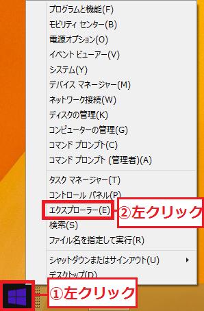 左下にある「①スタート」ボタンを右クリック→「②エクスプローラー」を左クリック。