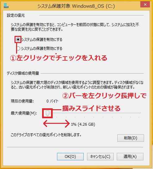 「①システムの保護を有効にする」に左クリックでチェックを入れる→左クリック長押しで「②バー」を掴みスライドさせます。