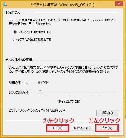 「①適用」ボタンを左クリック→「②OK」ボタンを左クリックで完了です。