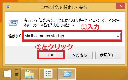 ①「shell:common startup」と入力→「②OK」ボタンを左クリック。