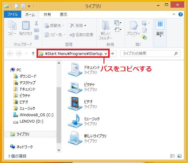 「C:\Users\「ユーザー名」\AppData\Roaming\Microsoft\Windows\Start Menu\Programs\Startup」の赤文字のパスをコピペする。ユーザー名はご自身のユーザー名に変更してください。(カッコはコピペしないでください)。
