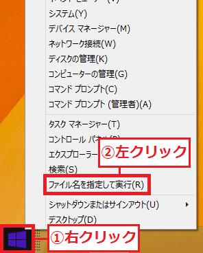 「①スタート」ボタンを右クリック→「②ファイル名を指定して実行」を左クリック。