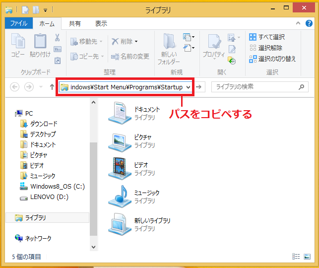 C:\Users\「ユーザー名」\AppData\Roaming\Microsoft\Windows\Start Menu\Programs\Startupをコピペし、「ユーザー名」のみご自身のユーザー名に変更します。